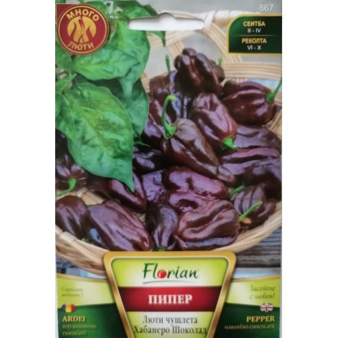 Семена на Супер люти чушки Хабанеро Шоколад