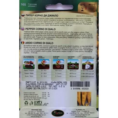 Семена на пипер Корно Ди Джиало