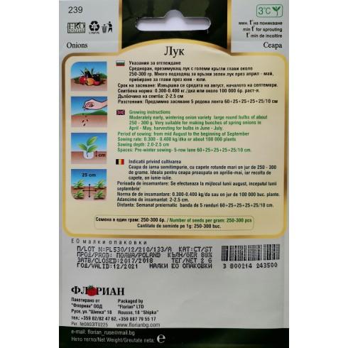 """Семена на Лук - сорт """"Сеншей йелоу"""" - (презимуващ, за зелено) - 2 гр."""