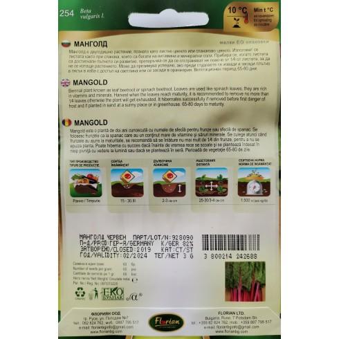 Семена на Манголд червен (листно цвекло, спаначено цвекло) - Beta vulgaris