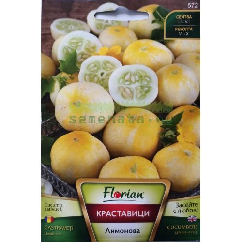 Семена на краставици Лимонова