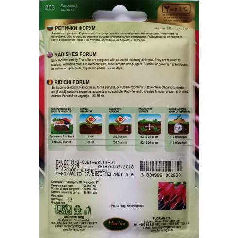 Семена на Репички Форум (дълги, розово-малинов цвят)